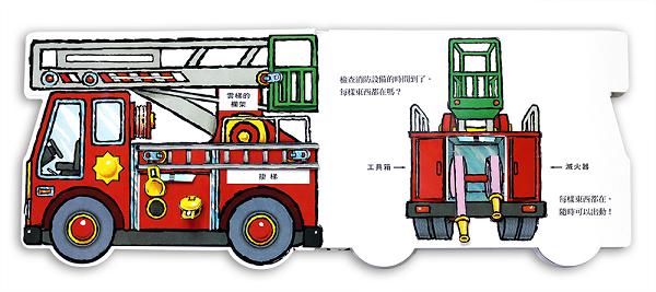 車 出動 情報 消防